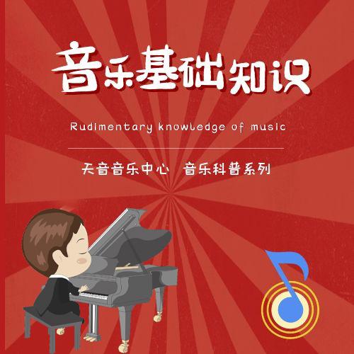 音乐基础知识第三课-视频课